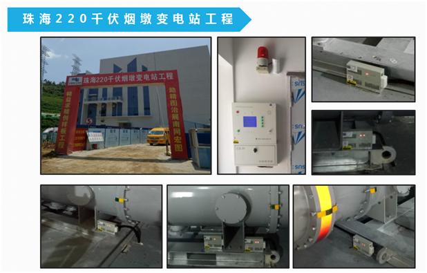 SF6氣體在線報警監測系統部分現場安裝圖片